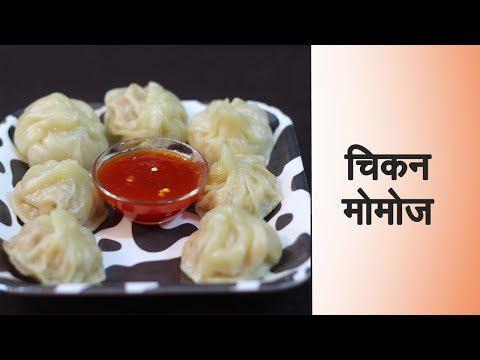 Chicken Momos Recipe in Hindi चिकन मोमोज रेसिपी How to Make Chicken momos at Home in Hindi