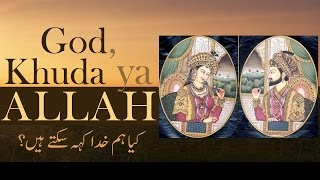 """God, Khuda ya Allah ? ┇ """"Khuda"""" kahan se aaya? ┇ Khuda kaun hai? ┇ IslamSearch"""