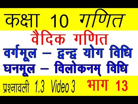 10 class maths lessons in hindi 2017 | vedic maths part - 13 |  square roots| cube root |