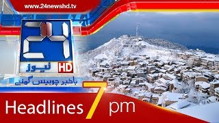 News Headlines | 7:00 PM | 18 December 2017 | 24 News HD