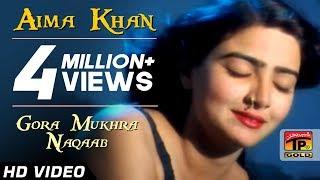 Aima Khan Gora Mukhra Naqaab Nasir Mehmood Roshan - mqdefault