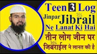 Teen 3 Log Jinpar Jibrail AS Ne Lannat Ki Hai By Adv. Faiz Syed
