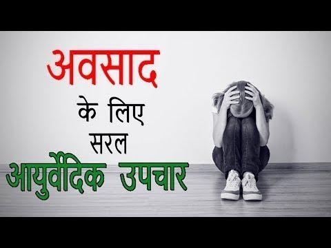 अवसाद (Depression) के कारण, लक्षण और सरल आयुर्वेदिक उपचार