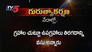 Gravity in Vedas, Gravity in Hindu Scriptures   Dharma Sookshmam   20th November 2016   TV5 News