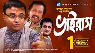 Virus | Bangla Natok | Humayun Ahmed | Dr. Ejajul Islam, Farukh Ahmed, Shadhin Khosru