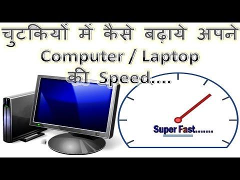 How to increase speed of computer or laptop in Hindi | Apne pc ki speed kasie badhaye
