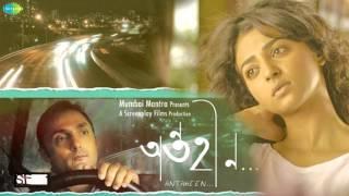 Shokal Ashe Na , Antaheen , Bengali Movie Song , Shreya Ghoshal
