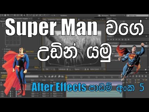 How to make a superman flying effect with after effect - Sinhala
