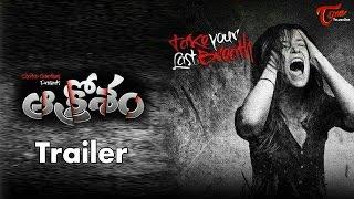 Aakrosham || Telugu Short Film Trailer 2017 || By Ganesh Kumar
