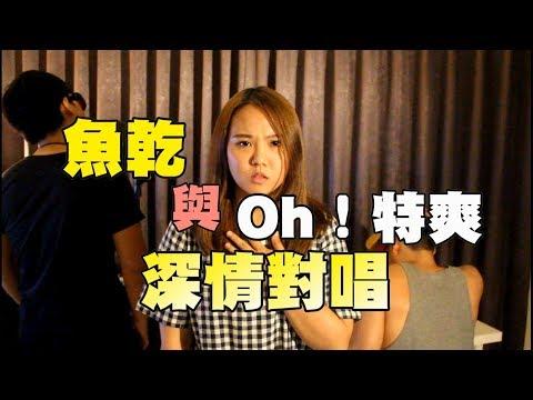 信/A-Lin【狂風裡擁抱】Cover feat.魚乾 & Oh!特爽【狂風裡慢跑】