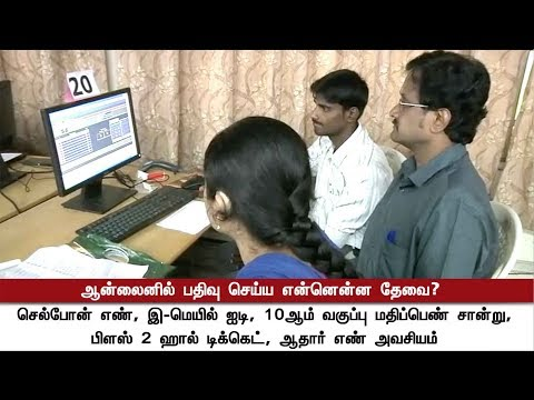 Anna university to begin online applications for BE Course from Today | #AnnaUniversity