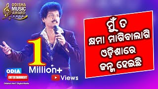 Papu Pom Pom Comedy   Odisha Music Award-2019