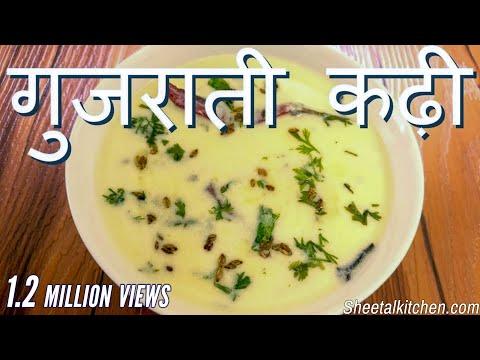 स्वादिष्ट गुजराती कढ़ी बनाने की रेसिपी - Gujarati Kadhi Recipe