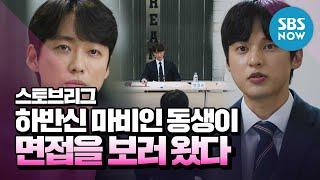 [스토브리그] 스페셜 'Ep.1 숨겨져있던 죄책감, 하반신 마비인 동생이 면접을 보러 왔다' / Hot Stove League' Special | SBS NOW