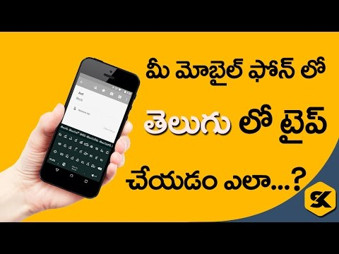 Xxx Mp4 How To Type In Telugu In Your Android Mobile Phone In Telugu By Sai Krishna 3gp Sex