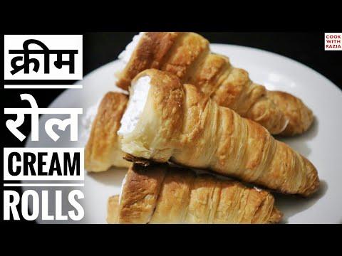 क्रीम रोल रेसीपी।Homemade Cream Roll Recipe|Swiss Roll Recipe|Cream Roll Recipe in Oven|Puff Pastry|
