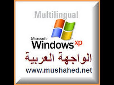 How to add the arabic language on win xp (BY : MH-Daabes)