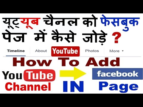 How To Add YouTube Channel To Facebook Fan Page In Hindi/Urdu-2016 Step By Step(★Easily✔)