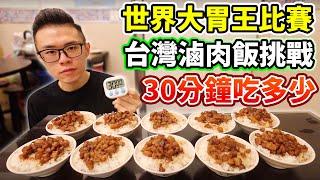 大胃王挑戰台灣滷肉飯!計時30分鐘能吃幾碗?丨MUKBANG Taiwan Competitive Eater Challenge Big Food Eating Show|大食い