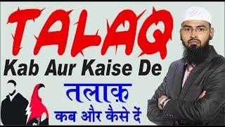 TALAQ - Kab Aur Kaise De - Talaq Dene Ka Tareeqa Quran o Sunnat Ke Mutabiq By Adv. Faiz Syed