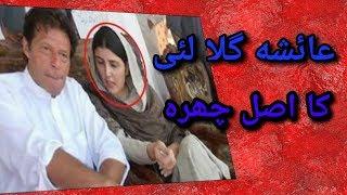 Real Face of Aysha Gulali Exposed on Tv, why Ayesha Gulalai Left PTI