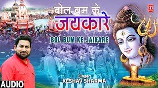 बोल बम के जयकारे Bol Bum Ke Jaikare I KESHAV SHARMA I New Kanwar Bhajan I Full Audio Song
