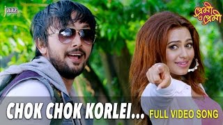 Chok Chok Korlei | Video Song | Arifin Shuvoo | Nusraat Faria | Akassh | Premi O Premi Bengali Movie