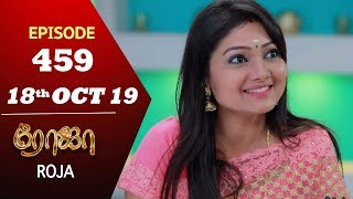 ROJA Serial | Episode 459 | 18th Oct 2019 | Priyanka | SibbuSuryan | SunTV Serial |Saregama TVShows