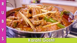 Super Fast Kadai Gosht Mutton Goat Karahi Recipe in Urdu Hindi - RKK