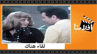 الفيلم العربي - لقاء هناك - بطولة نور الشريف وسهير رمزى وزبيدة ثروت