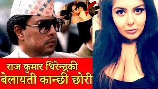 यस्ती छन् बेलायतमा रहेकी अधिराजकुमार धिरेन्द्रकी बोल्ड कान्छी छोरी Prince Dhirendra's Daughter,Nepal