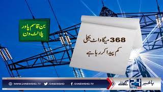 K Electric is responsible for Karachi Load Shedding : NEPRA