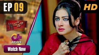 GT Road - Episode 9 | Aplus Dramas | Inayat, Sonia Mishal, Kashif, Memoona | Pakistani Drama