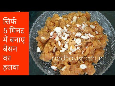 BESAN KA HALWA | बनाए सिर्फ 5 मिनट में लाज़वाब बेसन का हलवा | HOLI SPECIAL | Madhavi's Rasoi