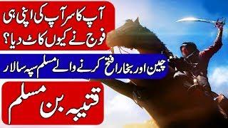 History of Qutayba ibn Muslim (Qutaiba Bin Muslim) / Arab Conquest of Central Asia. Hindi & Urdu
