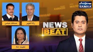 'Masla-e-kashmir' Kia hum waqai sanjeeda hain?  | News Beat | SAMAA TV | 09 August  2019