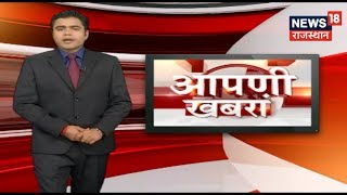 Download बड़ी ख़बरें राजस्थान से | Evening News Bulletin | January 13, 2019 Video