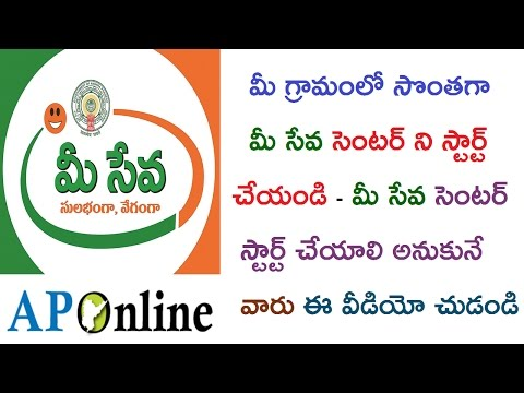 How To Apply Meeseva Franchisee & Ap Online Center in A.P & Telangana 2017