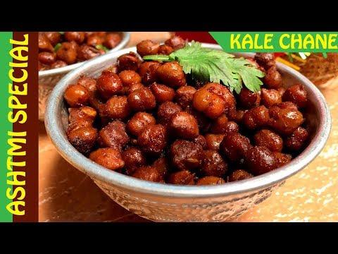 SOOKHA KALA CHANA | Ashtami Prasad | Recipe in HINDI