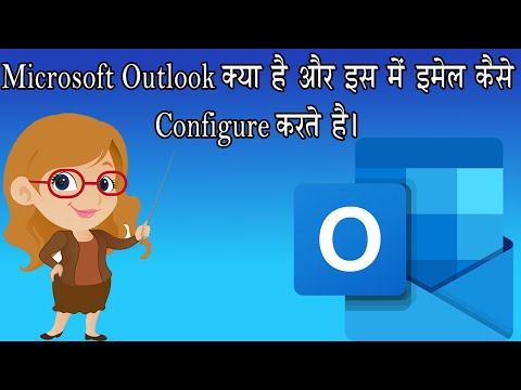 How to Setup an Email Account in Microsoft Outlook in a very easy way in Hindi