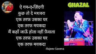 Ghazal Ek taraf uska ghar by Rajeev.-Rajeev saxena musical group