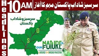 Pak Army To Plant 10m Saplings in Current Season | Headlines 10 AM | 14 August 2018 | Express News
