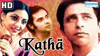 Katha {HD} - Naseeruddin Shah - Deepti Naval - Farooq Shaikh - Full Hindi Movie