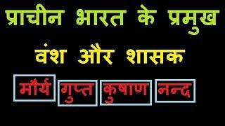 Download Maurya vansh ka itihas | Gupt vansh ka itihas | प्राचीन भारत के वंश और शासक | Nand vansh | Kushan Video