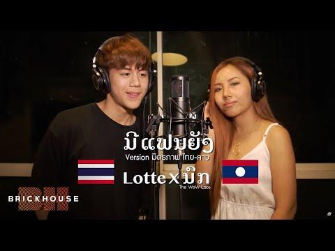 Xxx Mp4 LOTTE X NOK มีแฟนยัง ມີແຟນຍັງ Ver มิตรภาพไทย ลาว 3gp Sex
