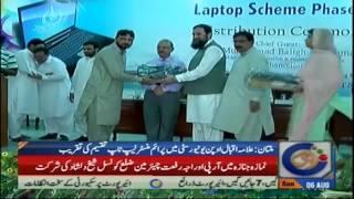 Allama Iqbal Open University held Prime Minister laptop distribution ceremony in Multan