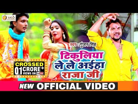 Xxx Mp4 Video Gunjan Singh का New Bolbam Song Tikuliya Le Le Aihea Raja Bhojpuri Kanwar Songs 3gp Sex