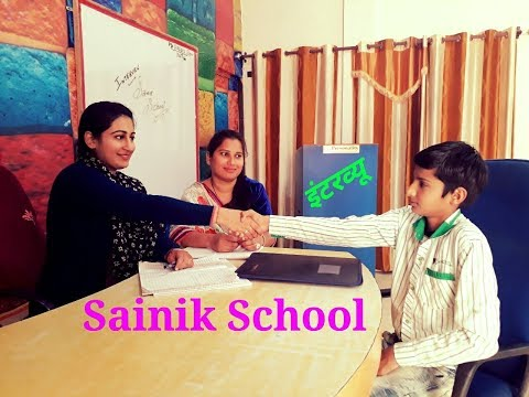 Sainik school  interview : Interview for sainik school (सैनिक स्कूल )