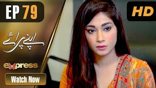 Pakistani Drama | Apnay Paraye - Episode 79 | Express Entertainment Dramas | Hiba Ali, Babar Khan