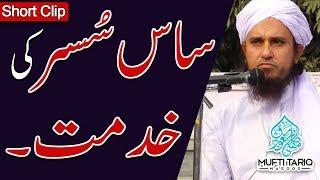 Saas Ki Khidmat By #MuftiTariqMasood